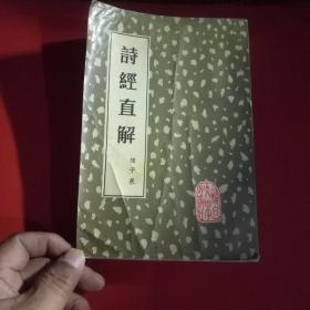 诗经直解(上)