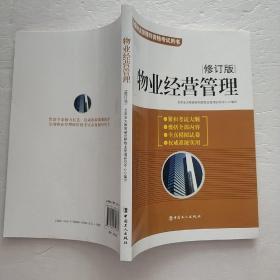 物业经营管理(2011修订版)