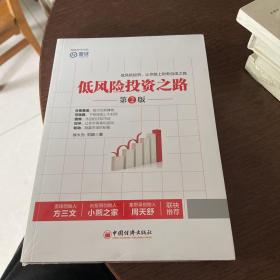 低风险投资之路(第二版)全新