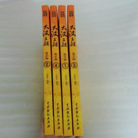 大汉王朝(全四册)