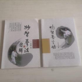 妙智养生功,妙智拳法(2本合售)