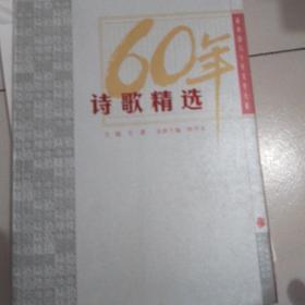 诗歌精选:新中国六十年文学大系:【图书简介】 有人称,诗歌选本有文学史、批评家以及有实用性范本特色的三种选本。就我看来,这三种选本有共通的地方。如果说,从研究角度出发的批评家选本更具有探索性,更为新锐,文学史选本却应当与实用性的范本更为接近。本选本大抵近于第三种,即以拒绝赝品的各种不同写作方式的代表性作品为;住则,选经得起阅读和审视的理性和感性交融的上乘之作,选注重语言魅力和形式感、同时具有深邃的