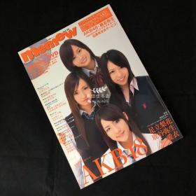 日本少女杂志memew Vol.39,相武纱季、北乃纪伊、鹿谷弥生