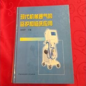 现代机械通气的监护和临床应用