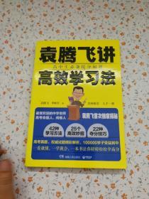 袁腾飞讲高效学习法:高中生必备提分秘籍