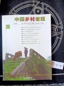 中国乡村发现第8辑