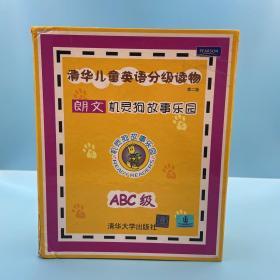 机灵狗故事乐园ABC级:朗文机灵狗故事乐园ABC级