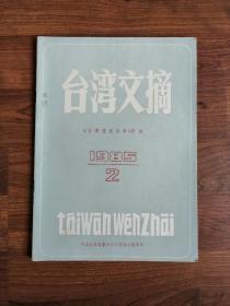 台湾文摘1985年第2期(《台湾情况参考》附刊)季刊