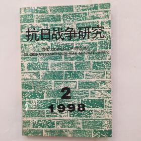 抗日战争研究1998年2