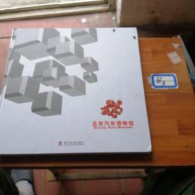 北京汽車博物館