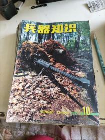 兵器知识2001.1-10