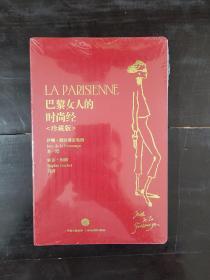 巴黎女人的时尚经 珍藏版 9787508652306