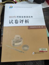 2018年河南省普通高考试卷评析