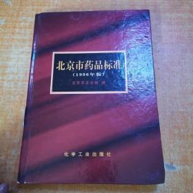 北京市药品标准1996年版【精装】