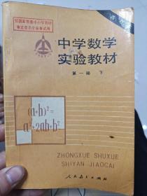 中学数学实验教材 第一册 下