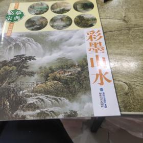 临摹宝典中国画技法:彩墨山水