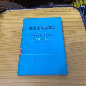 社会主义思想史(第二卷)