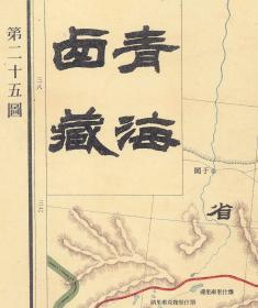 宣统元年大清帝国各省及全图 青海西藏  古地图0631-25