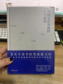 中国文化传统的六个面向【全新塑封】