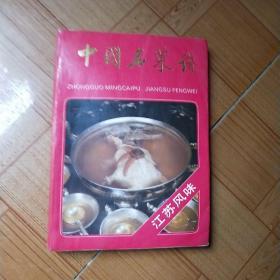 中国名菜谱(江苏风味)
