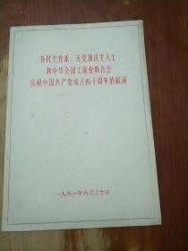 各民主党派无党派民主人士和中华全国工商业联合会庆祝中国共产党成立四十周年的献词
