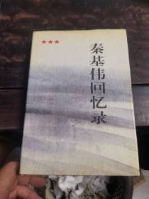 秦基伟回忆录 Jiwei hui yi lu (Mandarin Chinese Edition)