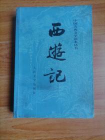 中国古典文学读本丛书西游记(下)