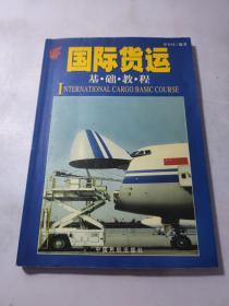 国际货运基础教程