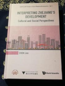 从传统到现代:浙江现象的文化社会学阐释(英文版)