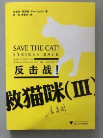 救貓咪3:反擊戰