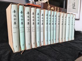 《鲁迅全集》1981年版,1981年印,一版一印,布面精装,毛泽东评价鲁迅为近代圣人,81年版的版本特色是改正了73年版的注释,例如,对梁实秋的评价,对郭沫若的评价。带涵盒,95品,目前研究鲁迅非常好的版本。正版包邮。蔡元培先生题写书名。每册都附有多张珍贵老照片。实物拍摄。