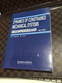 约束力学系统动力学(英文版)