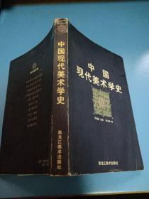 中国现代美术学史(2000年一版一印仅印3千册)