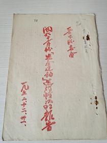 1952年晋中汾河水利资料《关于十二月份安全运动进行情况的报告》晋中汾委会,一九五二年十二月三十一日