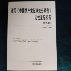 适用 中国共产党纪律处分条例 定性量纪实务(第九版)