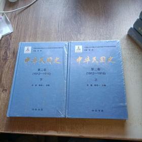 中华民国史 第二卷(1912-1916)上下册 下册未拆封