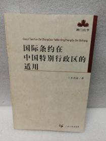 国际条约在中国特别行政区的适用(澳门丛书)