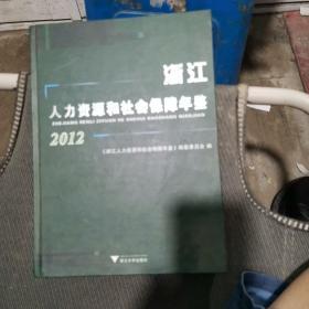 浙江人力资源和社会保障年鉴2012