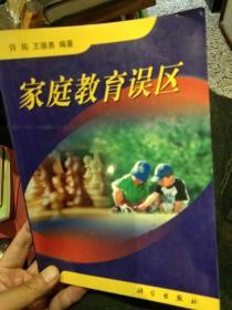 【一版一印】家庭教育误区  许拓、王德勇  编著  科学出版社9787030093240
