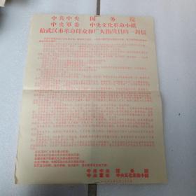 文革布告给武汉市革命群众和广大指战员的一封信