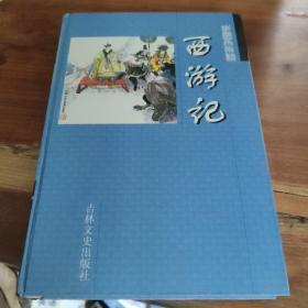 中国古典文学名著:西游记(珍藏版)