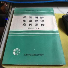 易图明辨、周易略咧、京氏易传