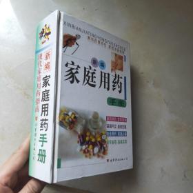 现代家庭用药指南·新编家庭用药手册(精装  大32开)