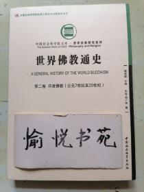 世界佛教通史(共14卷15册)