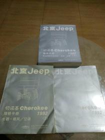 北京Jeep切诺基Cherokee维修手册(1992) (1)燃油喷射式发动机.底盘.车身(2)电器.暖风/空调(3)化油器式发动机(3册合售)