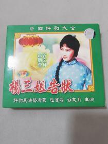 VCD 中国评剧大全 杨三姐告状(2盘)
