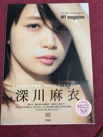 深川麻衣。乃木坂46。 My magazine。