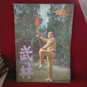 武林1983.2
