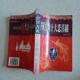 中国古典十大悲喜剧 下册