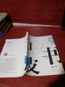 白皮书 中国学生留美申请现状及趋势